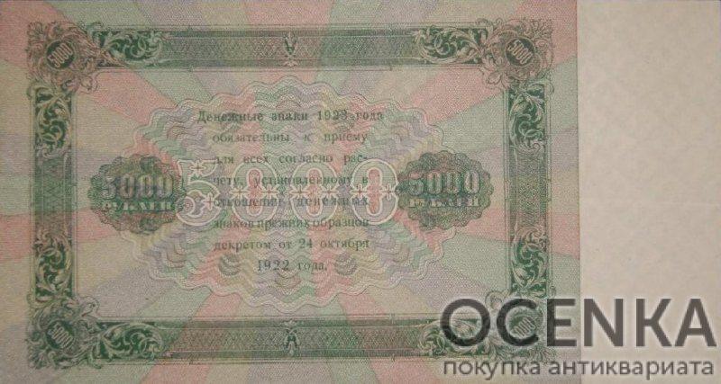Банкнота РСФСР 5000 рублей 1923 года (Второй выпуск) - 1