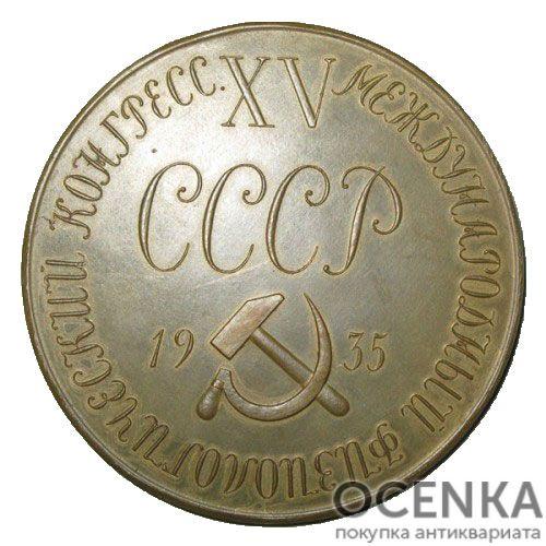 Памятная настольная медаль И.М.Сеченов - 1