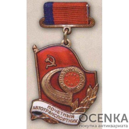 Минавтошосдор РСФСР. «Почетный автотранспортник». 70-е гг.