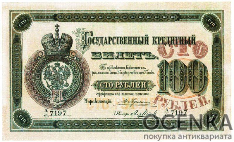 Банкнота (Билет) 100 рублей 1866-1886 годов - 1