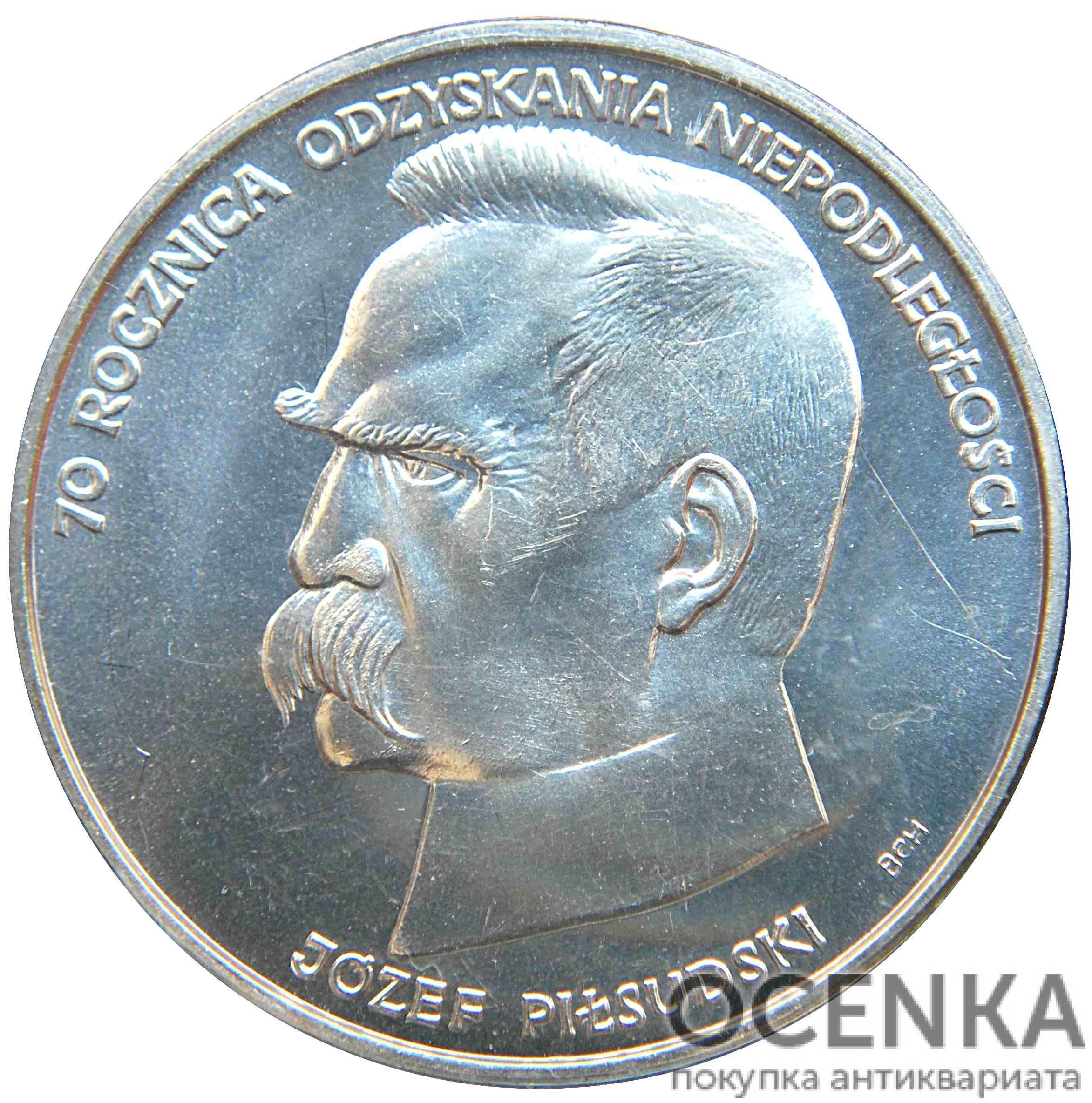 Серебряная монета 50 000 Злотых (50 000 Złotych) Польша - 1