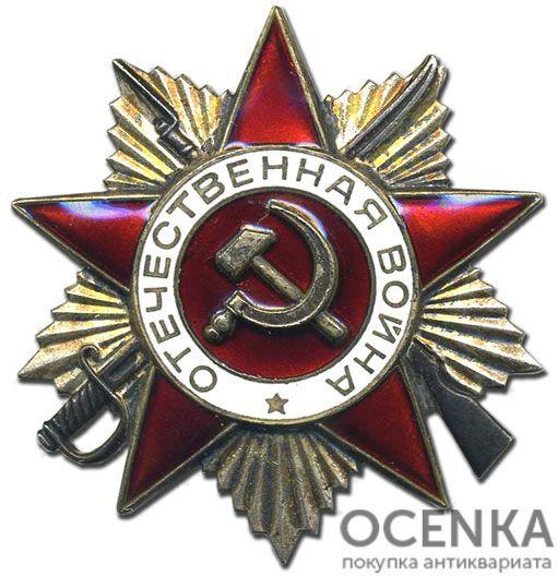 Орден Отечественной Войны 2 степени 1985 года