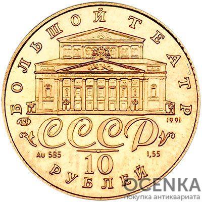 Золотая монета 10 рублей 1991 года. Русский балет. 585 проба