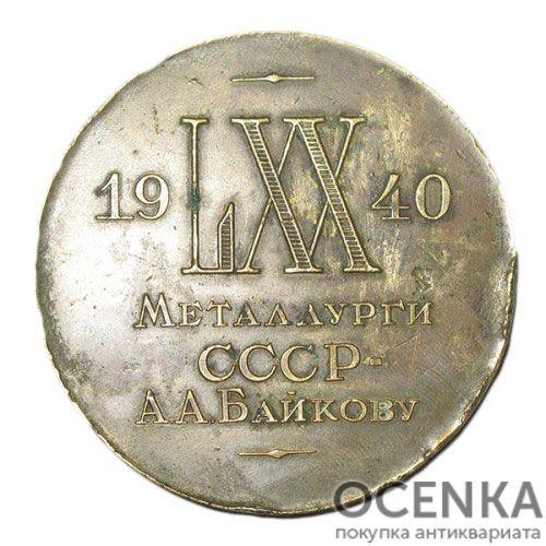 Памятная настольная медаль 70 лет со дня рождения А.А.Байкова - 1