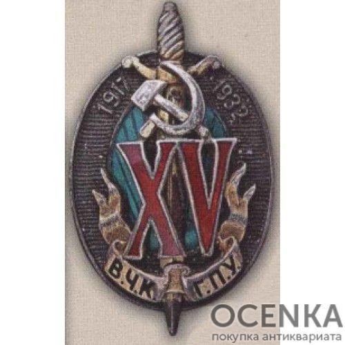 Нагрудный знак «Почетный работник ВЧК — ГПУ — НКВД». Для начсостава погранвойск. 1932 — 40 гг.