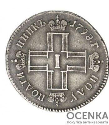 Полуполтинник 1798 года Павел 1