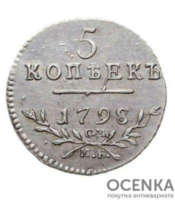 5 копеек 1798 года Павел 1