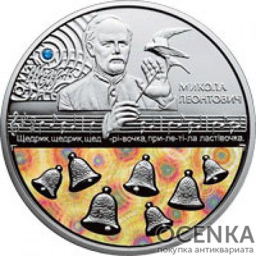 20 гривен 2015 год Щедрик (к 100-летию первого хорового исполнения произведения М. Леонтовича)