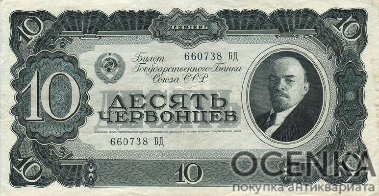 Банкнота 10 червонцев 1937 года