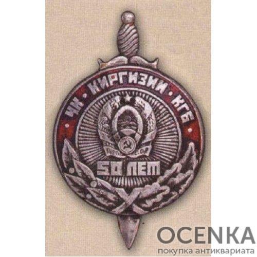 Нагрудный знак «50 лет ЧК – КГБ Киргизской ССР». 1975 г.