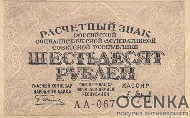 Банкнота РСФСР 60 рублей 1919 года