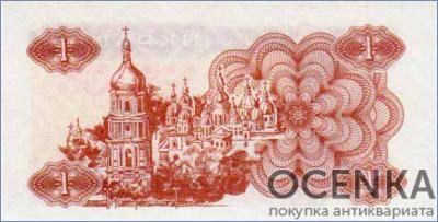 Банкнота 1 карбованец (купон) 1991 года - 1