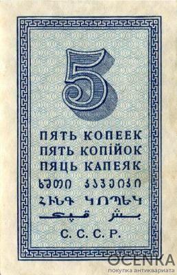 Банкнота 5 копеек 1924 года - 1