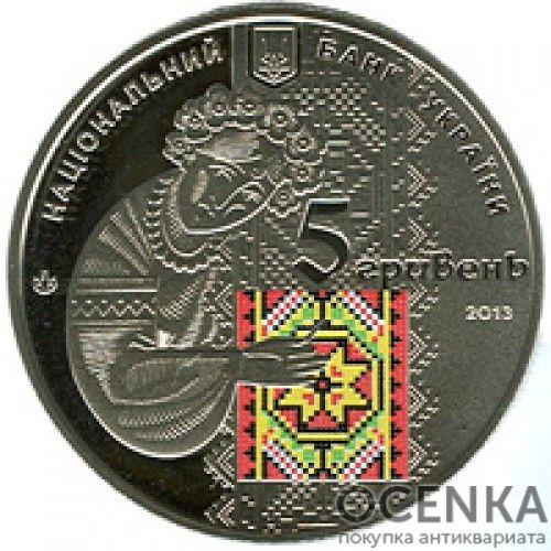 5 гривен 2013 год Украинская вышиванка - 1