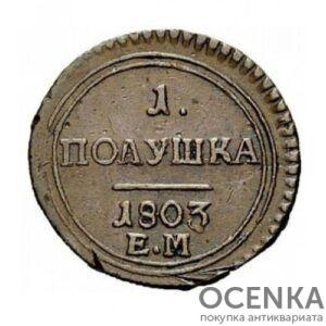 Медная монета Полушка Александра 1