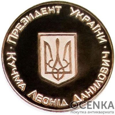 Медаль НБУ Основатель земельной реформы. Леонид Данилович Кучма – Президент Украины. 1995 год - 1