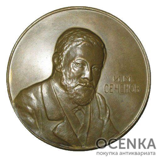 Памятная настольная медаль И.М.Сеченов