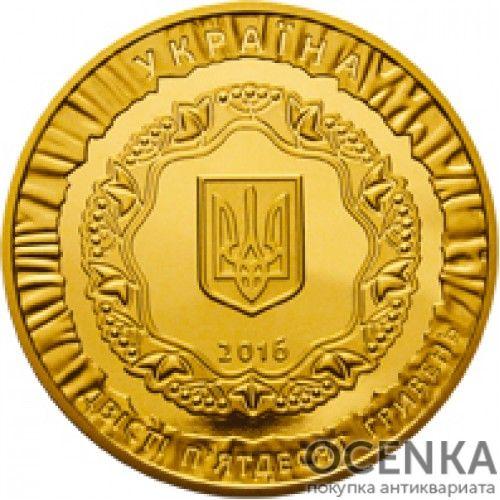 250 гривен 2016 год 25 лет независимости Украины - 1