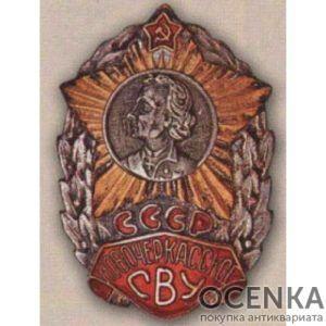 Нагрудный знак Новочеркасское СВУ