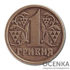 1 гривна 1996 года - 1