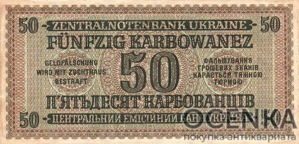 Банкнота 50 карбованцев 1942 года - 1