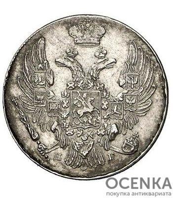10 копеек 1833 года Николай 1 - 1