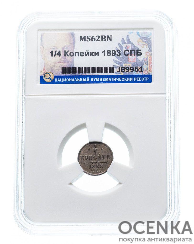 Медная монета 1/4 копейки Александра 3 в слабе