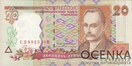 Банкнота 20 гривен 1995-2000 года