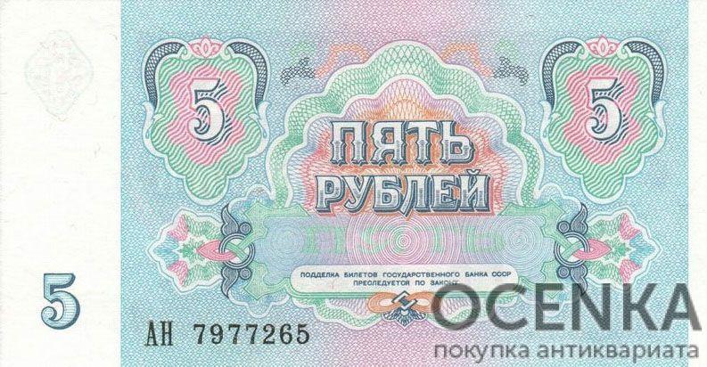 Банкнота 5 рублей 1991 года - 1