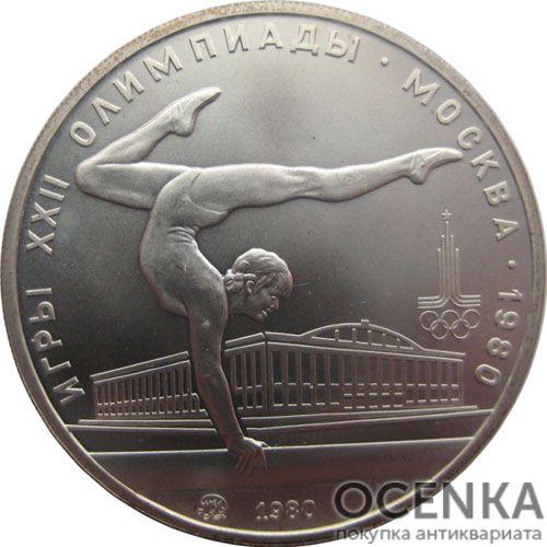 Серебряная монета 5 рублей 1980 года. Олимпиада-80. Гимнастика - 2