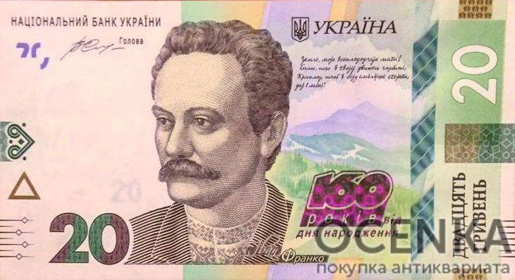Банкнота 20 гривен 2016 года