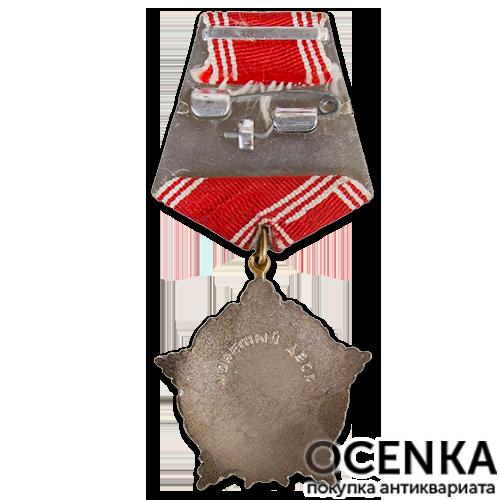 Орден за личное мужество СССР - 1
