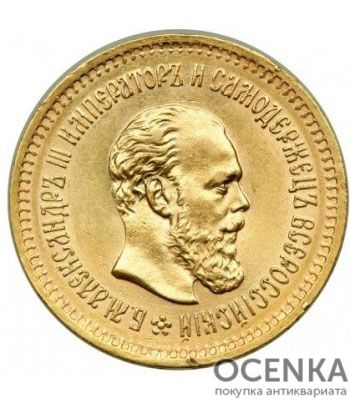 5 рублей 1886 года Александр 3 - 1