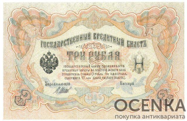 Банкнота (Билет) 3 рубля 1905-1914 годов