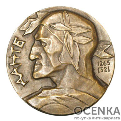 Памятная настольная медаль 700 лет со дня рождения Данте Алигьери