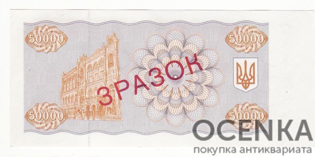 Банкнота 50000 карбованцев (купон) 1993 года ЗРАЗОК (образец) - 1