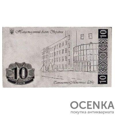 Плакетка НБУ 10 лет Национальному банку Украины 2004 год