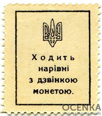 Банкнота 40 шагов 1918 года - 1