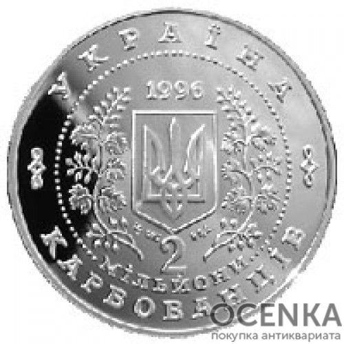 2 миллиона карбованцев 1996 год Независимость - 1