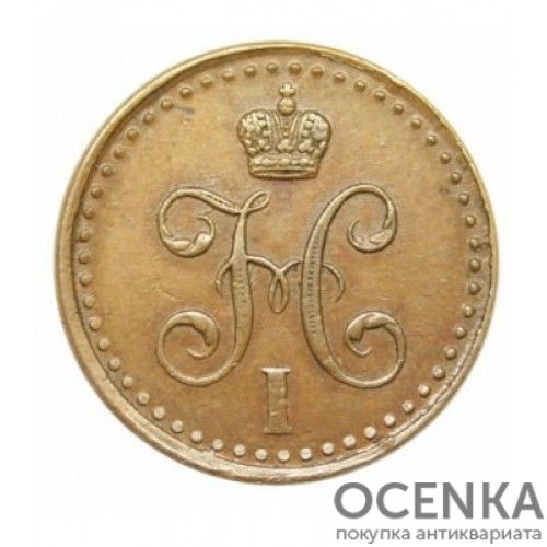 Медная монета 1/2 копейки Николая 1 - 7