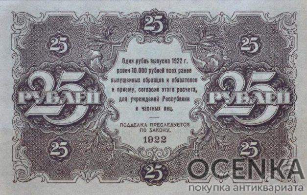 Банкнота РСФСР 25 рублей 1922 года - 1