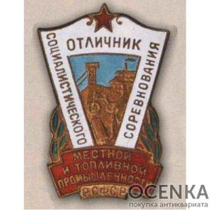 «Отличник местной и топливной промышленности РСФСР». 60-е гг.