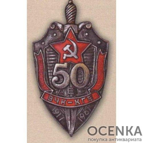 Нагрудный знак «50 лет ВЧК – КГБ». С 1967 г.