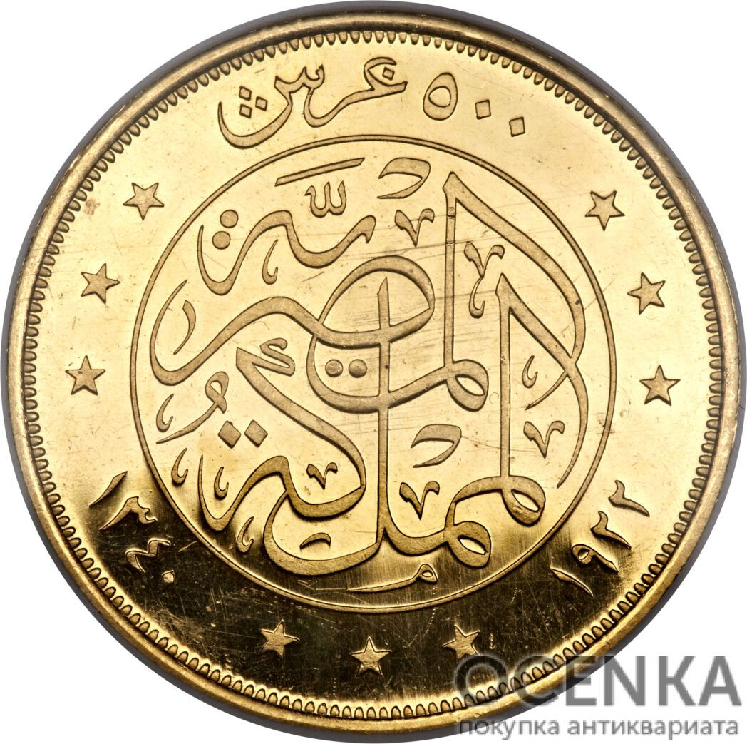 Золотая монета 500 Пиастров, Кирш (500 Piastres, Qirsh) Египет