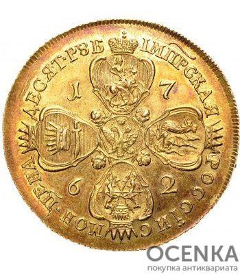 10 рублей 1762 года Екатерина 2