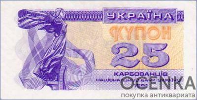 Банкнота 25 карбованцев (купон) 1991 года