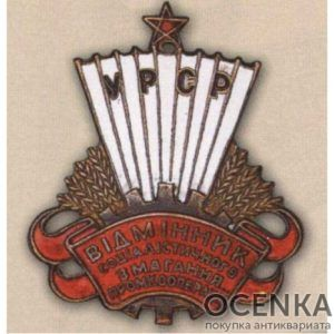 «Отличник промкооперации Украинской ССР». 40-е - 50-е гг.