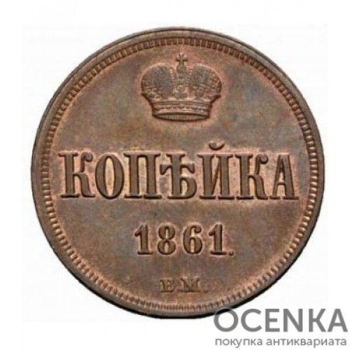 Медная монета 1 копейка Александра 2 - 2