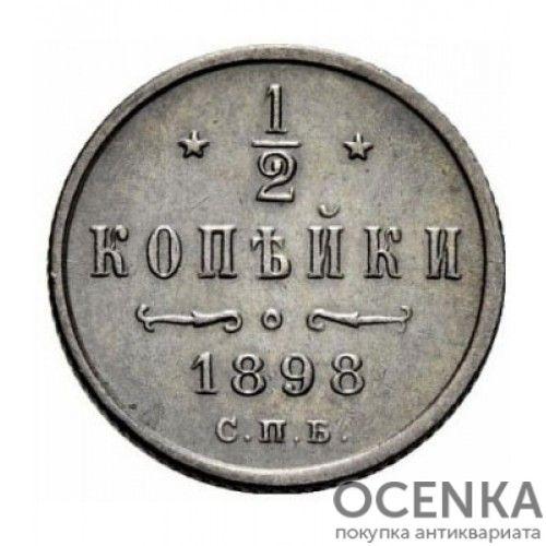 Медная монета 1/2 копейки Николая 2 - 1