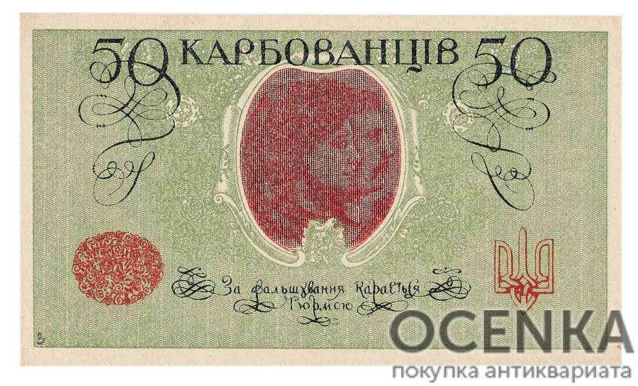 Банкнота 50 карбованцев 1918 года - 1